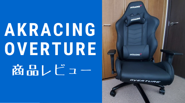 akracing overture